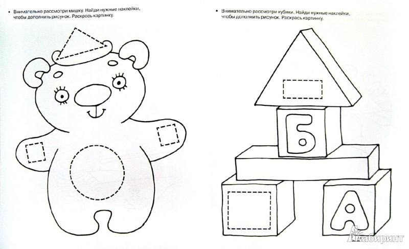 Иллюстрация 1 из 18 для Игрушки. Цвет, форма, размер | Лабиринт - книги. Источник: Лабиринт