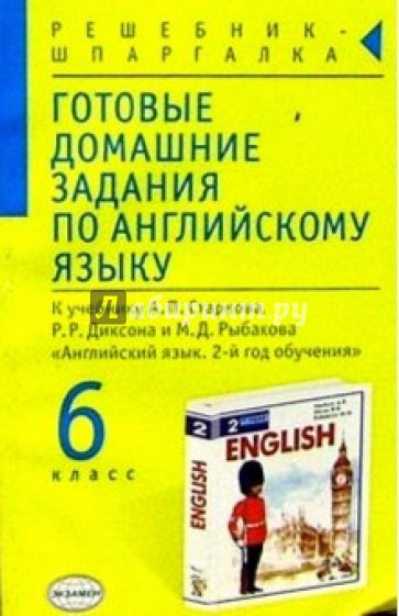 готовые домашние задания по английскому языку 2 класса