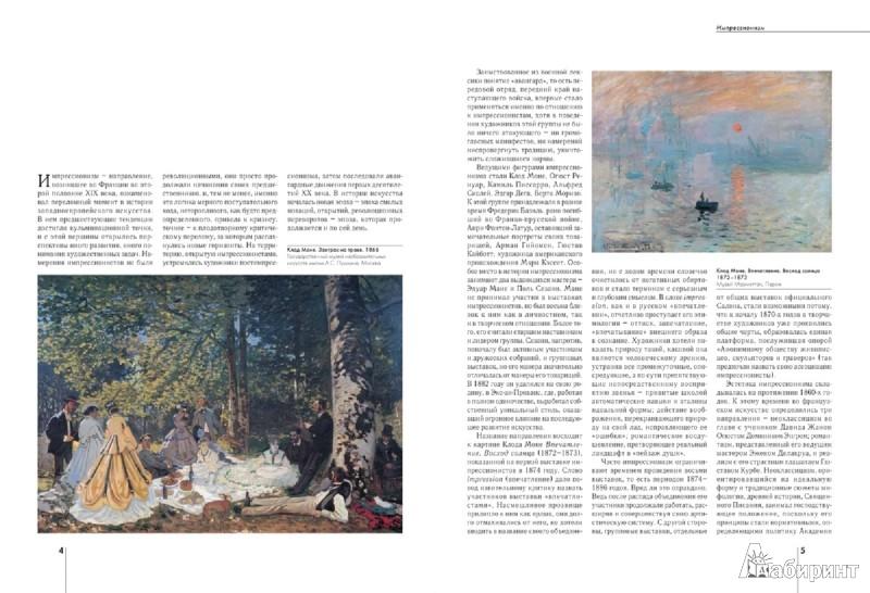 Иллюстрация 1 из 4 для Импрессионизм - Валентина Крючкова | Лабиринт - книги. Источник: Лабиринт