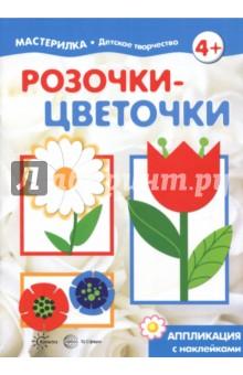 Купить Розочки-цветочки. Аппликация с наклейками, Карапуз, Аппликации