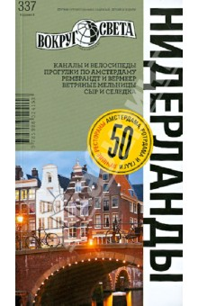 Нидерланды. Путеводитель