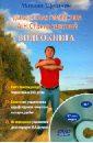Дыхательная гимнастика (+DVD), Щетинин Михаил Николаевич