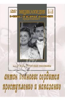 Антон Иванович сердится. Преступление и наказание (DVD)