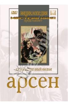 Арсен (DVD) авто в грузии цены