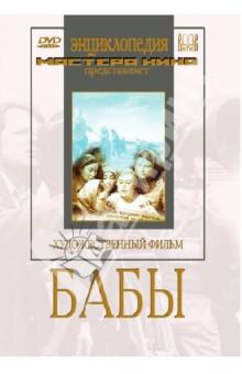 Бабы (DVD) владимир новиков пушкин
