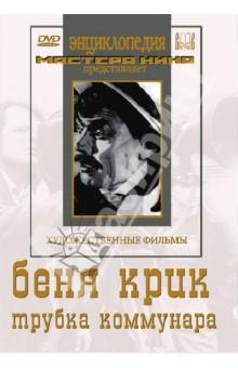 Беня Крик. Трубка коммунара (DVD) кето и котэ