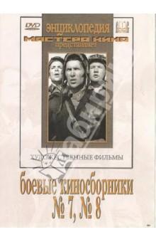 Боевые киносборники №7, 8 (DVD)
