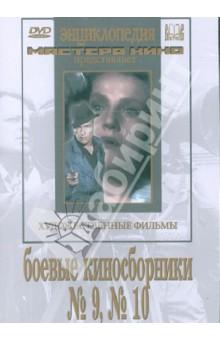 Боевые киносборники  №9, №10 (DVD)