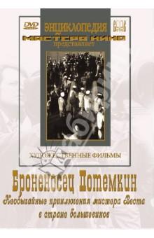 Броненосец Потемкин.  Необычайные приключения мистера Веста в стране большевиков (DVD) петр орловец приключения карла фрейберга