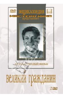 Великий гражданин (2 DVD) золотой фонд отечественного кино берегите женщин 4 dvd