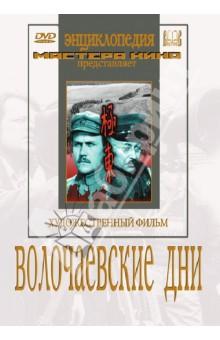 Волочаевские дни (DVD) новогоднее подвесное украшение sima land варежки гжель
