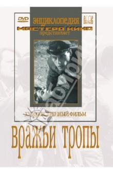 Вражьи тропы (DVD)