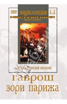 Гаврош. Зори Парижа (DVD) нина ананиашвили андрис лиепа такой короткий век… dvd