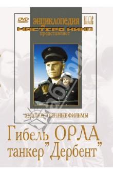 Zakazat.ru: Гибель Орла. Танкер Дербент (DVD). Файнциммер Александр, Журавлев Василий