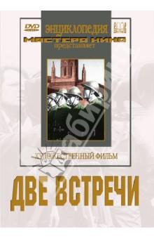Две встречи (DVD)