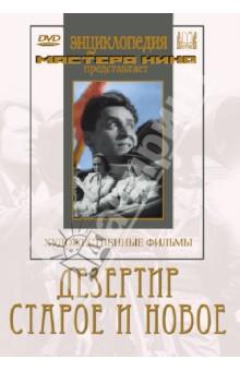 Дезертир. Старое и новое (DVD) ливанов в мой отец – борис ливанов