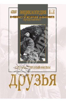 Друзья (DVD) друзья dvd