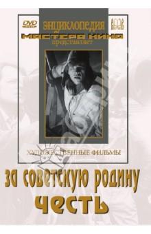 За Советскую Родину. Честь (DVD) андрей черкасов децентрализованное наблюдение