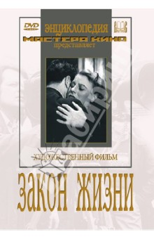 Закон жизни (DVD) нина ананиашвили андрис лиепа такой короткий век… dvd
