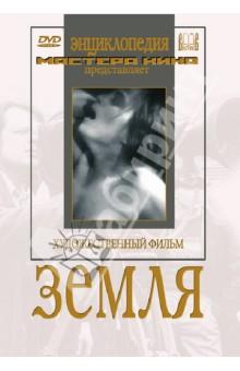 Земля (DVD)