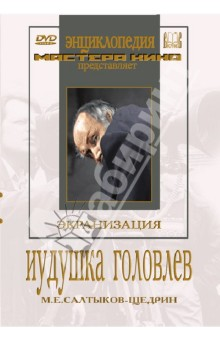Иудушка Головлев (DVD) дубровский dvd