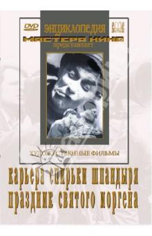 Карьера Спирьки Шпандыря. Праздник Святого Йоргена (DVD)