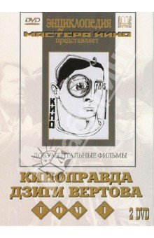 Киноправда Дзиги Вертова. Том 1 (2 DVD) madboy dvd диск караоке мульти кино 1