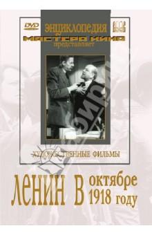 Ленин в Октябре. Ленин в 1918 году (2DVD) ленин в ленин о троцком и троцкизме из истории ркп б