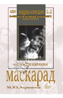 Маскарад (DVD)