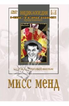 Мисс Менд (DVD)
