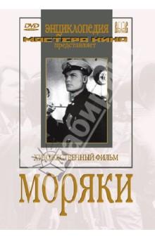 Моряки (DVD)
