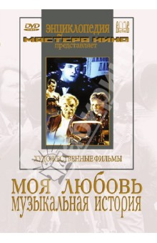 Моя любовь. Музыкальная история (DVD) николай андреев власть и любовь