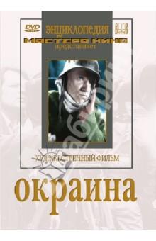 Окраина (DVD) михаил елисеев войны суздальской руси