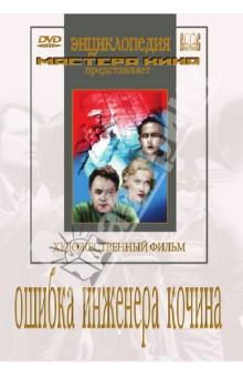Ошибка инженера Кочина (DVD)