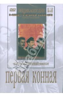 Первая конная (DVD) первая конная dvd