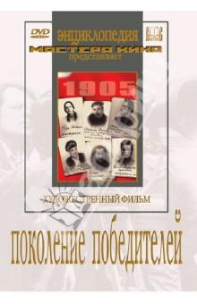 Поколение победителей (DVD)
