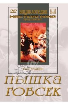 Пышка. Гобсек (DVD) носик борис михайлович сент женевьев де буа русский погост в предместье парижа