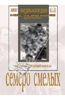 Семеро смелых (DVD)
