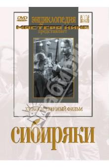 Сибиряки (DVD)