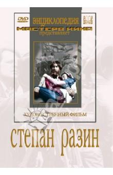 Степан Разин (DVD)