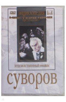 Суворов (DVD) александр соловьев 0 страсти по спорту