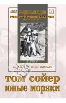 Том Соейр. Юные моряки (DVD) моряки dvd