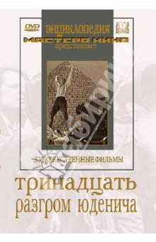 Тринадцать. Разгром Юденича (DVD) иван бунин жизнь арсеньева