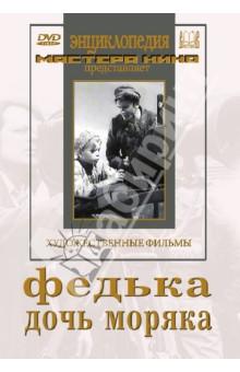 Федька. Дочь моряка (DVD)