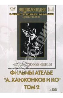 Фильмы ателье А.Ханжонков и Ко. Том 2 (2DVD) иван бунин жизнь арсеньева