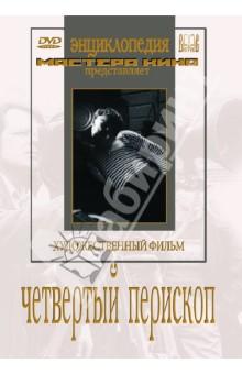 Четвертый перископ (DVD)