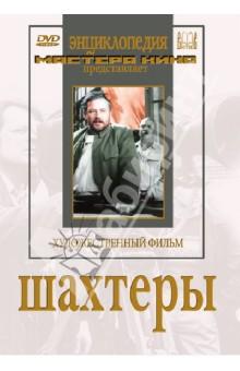 Шахтеры (DVD)