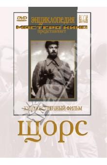 Щорс (DVD)