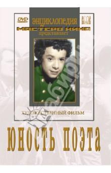 Юность поэта (DVD)