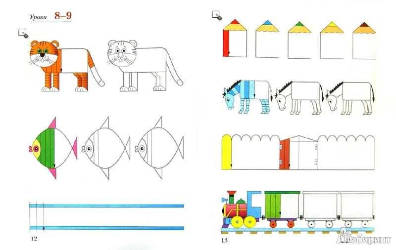 Иллюстрация 1 из 40 для Прописи. 1 класс. Рабочая тетрадь. В 3-х частях. ФГОС - Безруких, Кузнецова | Лабиринт - книги. Источник: Лабиринт